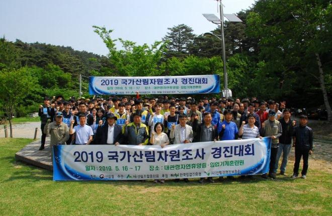 국가산림자원조사대회10.JPG
