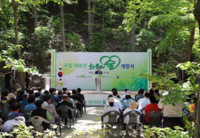 (사진)대운산치유의숲 개장식1-2.JPG