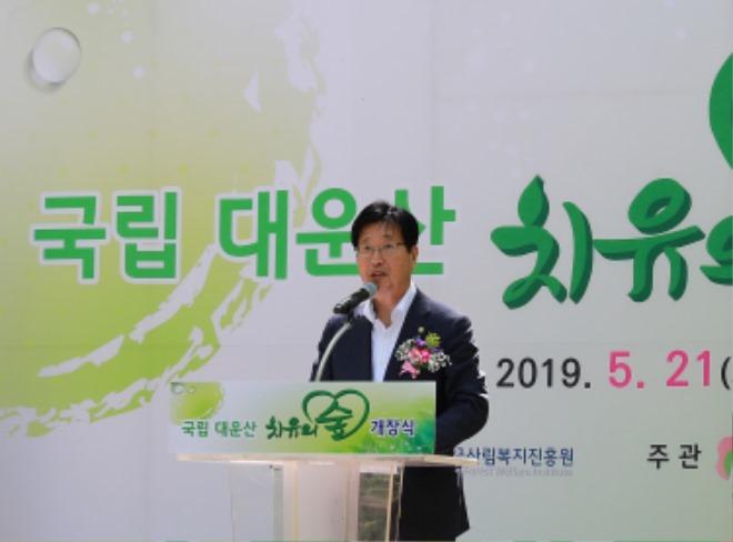 (사진)대운산치유의숲 개장식2.JPG