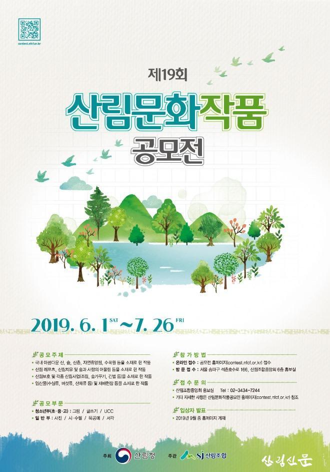산림문화작품공모전개최10.jpg