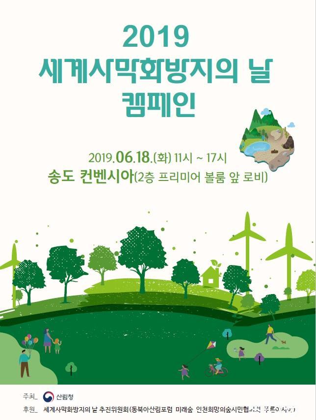 세계사막화방지 날 기념행사 홍보 포스터14.jpg
