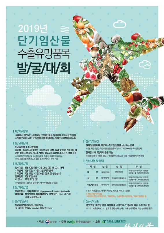 수출유망품목발굴대회_포스터.jpg