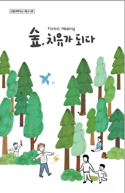 숲, 치유가 되다 책자 표지.jpg