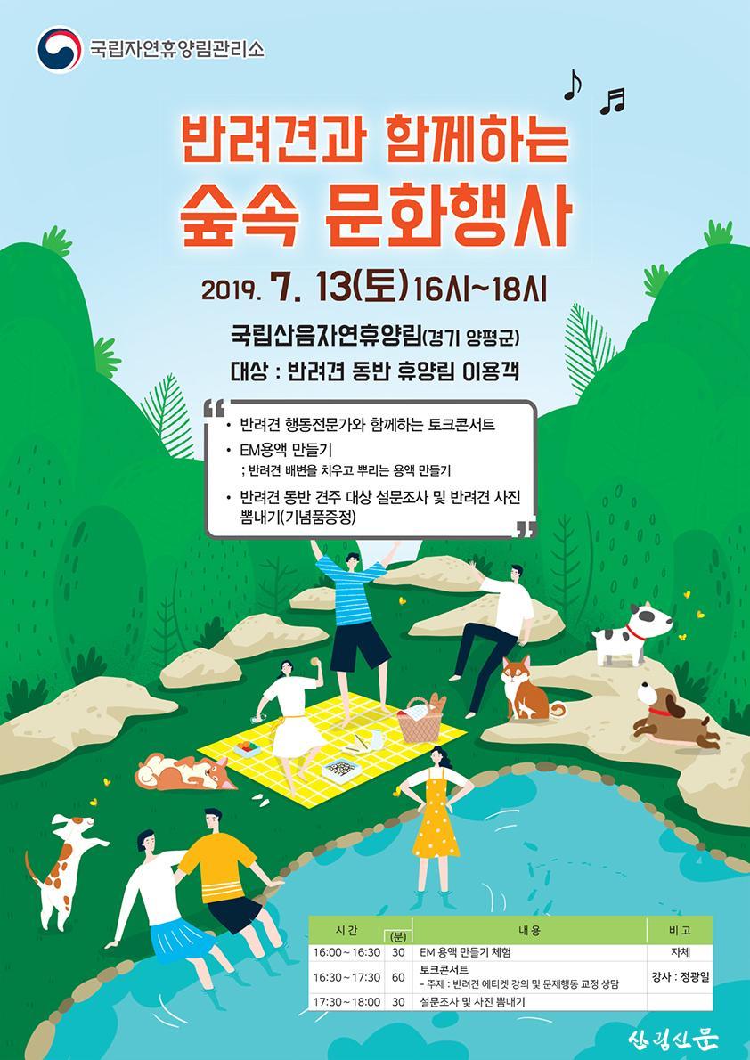 사본 -(사진) 국립자연휴양림 반려견과 함께하는 숲속 문화행사 관련 포스터입니다.jpg