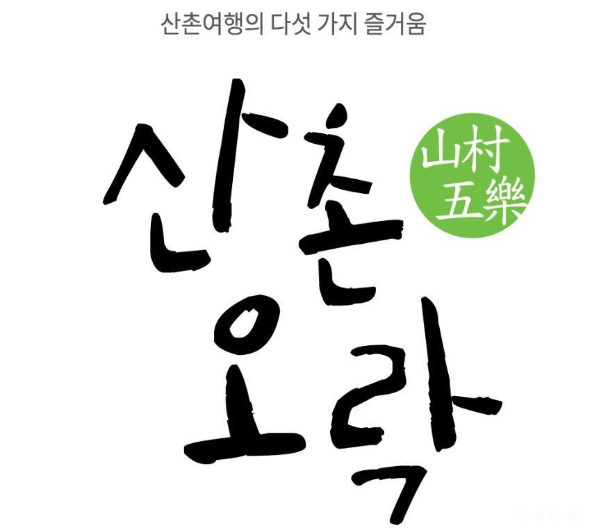 사본 -산촌오락 브랜드.jpg