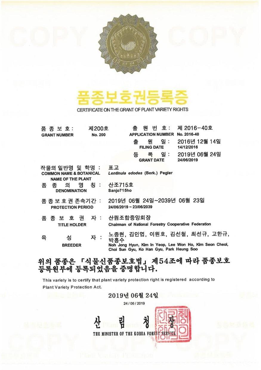 사본 -(190711)NFSV 관련사진2-품종호보권등록증(제2 00호, 산림조합중앙회장-표고 '산조715호').jpg
