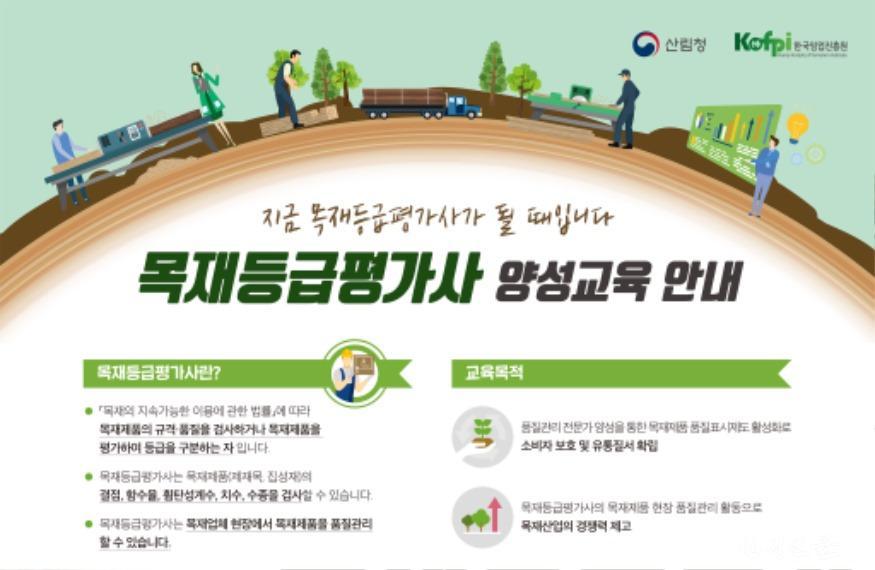 목재등급평가사_양성_교육_안내_top.jpg