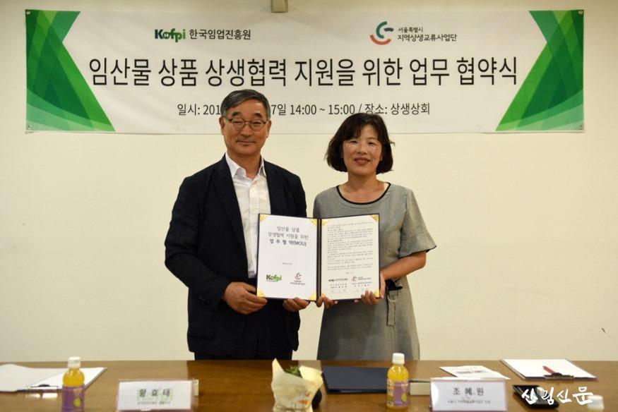 7월17일_서울시지역상생교류단(상생상회)와의_업무협약(MOU)_체결식1.JPG