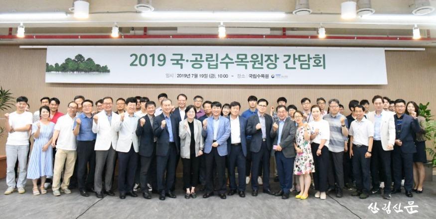 크기변환_2019 국공립수목원장 간담회_단체사진.jpg