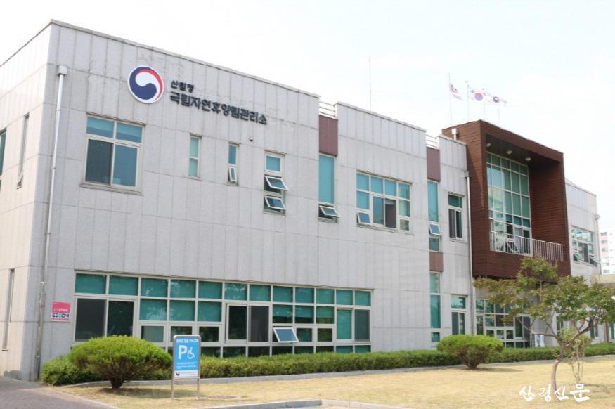 [크기변환](사진 1) 대전에 있는 국립자연휴양림관리소 모습입니다..JPG