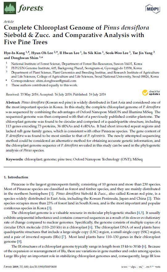 사진1. 엽록체 DNA 해독 게재 논문 표지.JPG