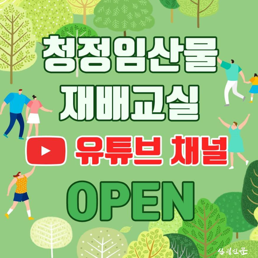 크기변환_교육실_보도자료_1.유튜브채널OPEN.jpg