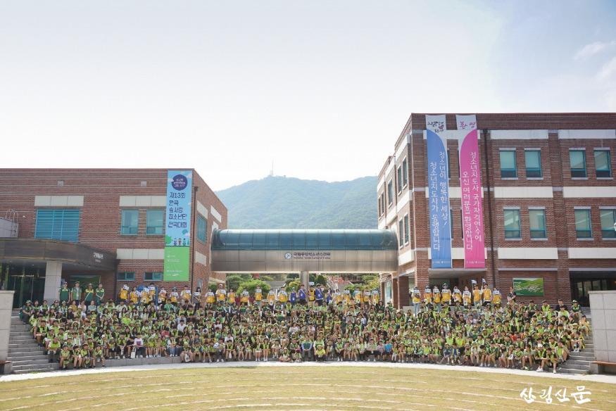 사진1.+2018년+제13회+한국숲사랑청소년단+전국대회.jpg