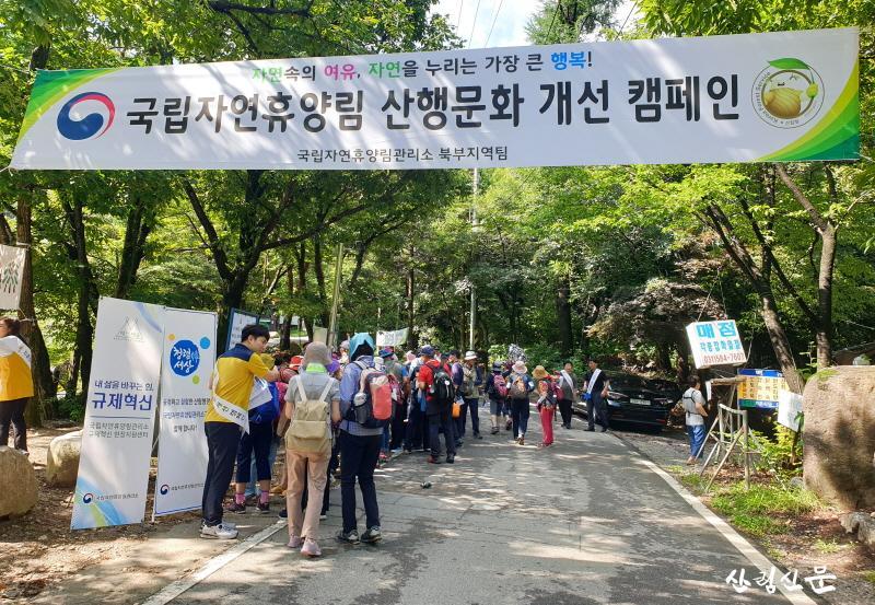 (사진 1) 경기도 가평 국립유명산자연휴양림에서 산행문화 개선 캠페인을 실시하고 있다..JPG