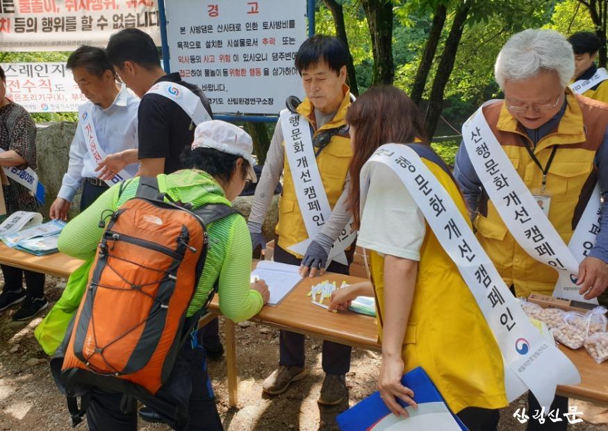 (사진 2) 경기도 가평 국립유명산자연휴양림에서 등산객 대상으로 산행문화 개선 캠페인을 실시하고 있다..JPG