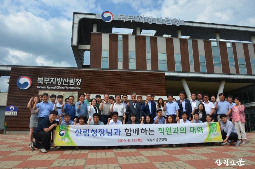 [사진자료]김재현 산림청장, 북부지방산림청을 가다 (6).JPG