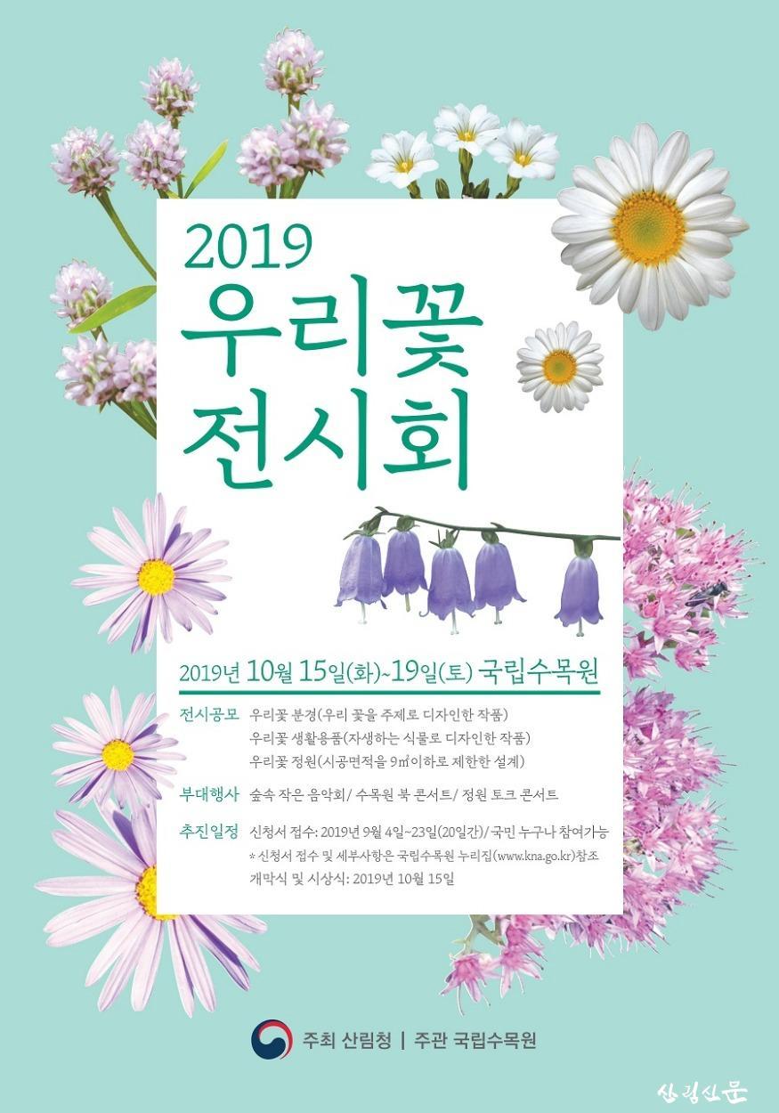 2019 우리 꽃 전시회 포스터.jpg