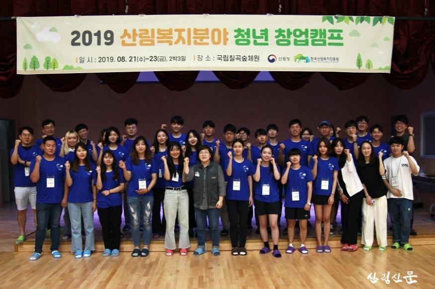 (사진자료) 2019 청년 창업캠프.jpg