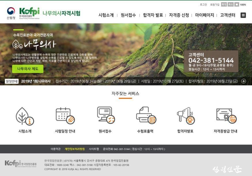 나무의사 사이트.jpg