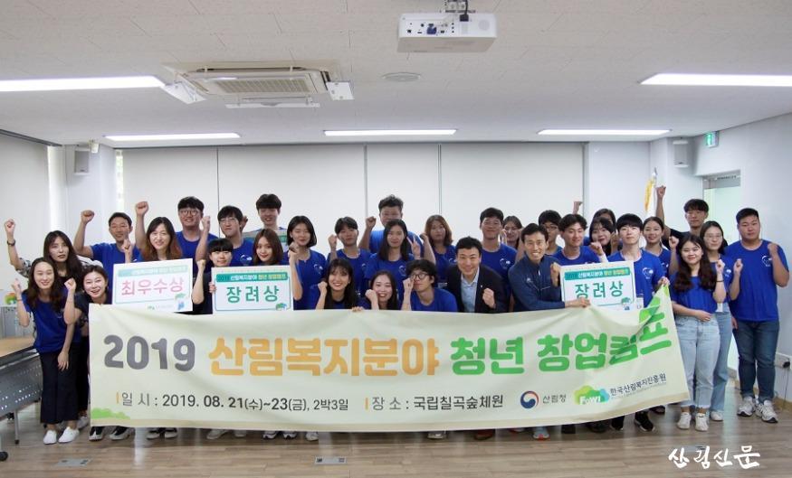 (사진2) 산림복지분야 청년창업캠프.JPG