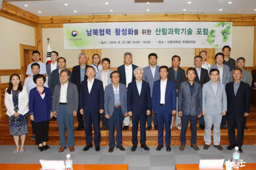 08월27일-남북협력 활성화 산림과학기술 포럼-02-01.jpg