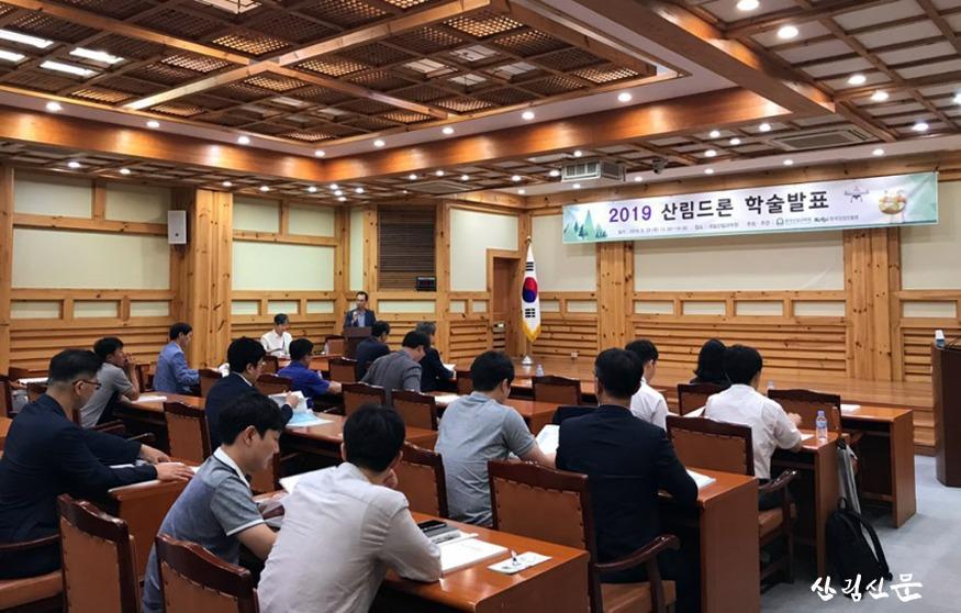 2019 산림드론 학술대회.jpg
