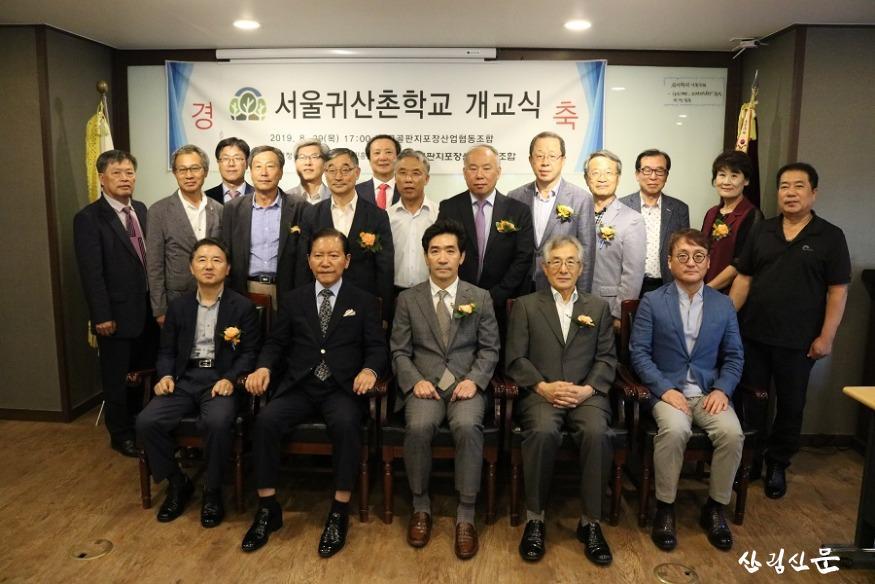 2.서울귀산촌학교 개교식 단체사진.JPG