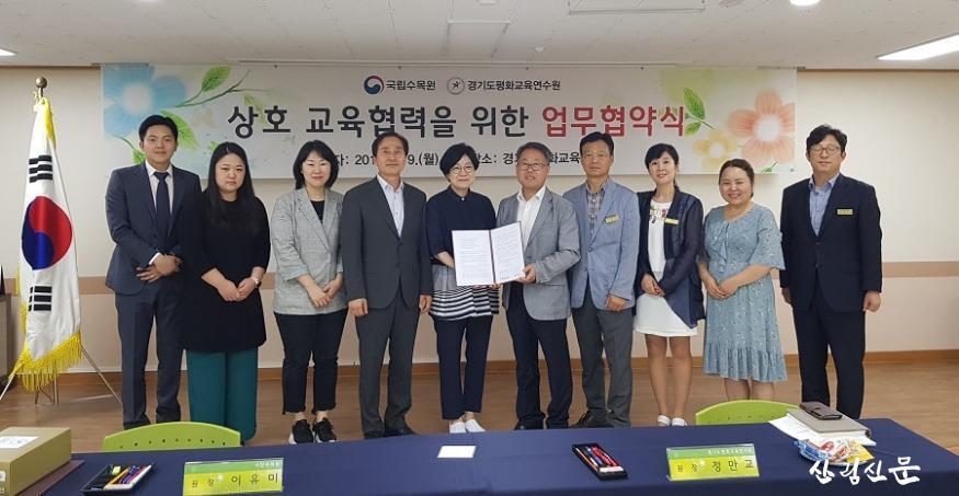 국립수목원_경기도 평화교육연수원 업무협약식 사진.jpg
