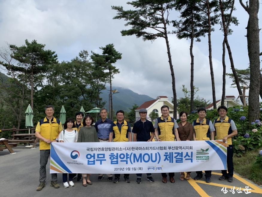(사진 3) 업무협약 관련하여 달음산자연휴양림에서 찍은 단체사진입니다..jpg