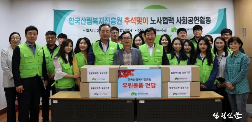 [크기변환](사진2)한국산림복지진흥원 사회공헌활동.JPG