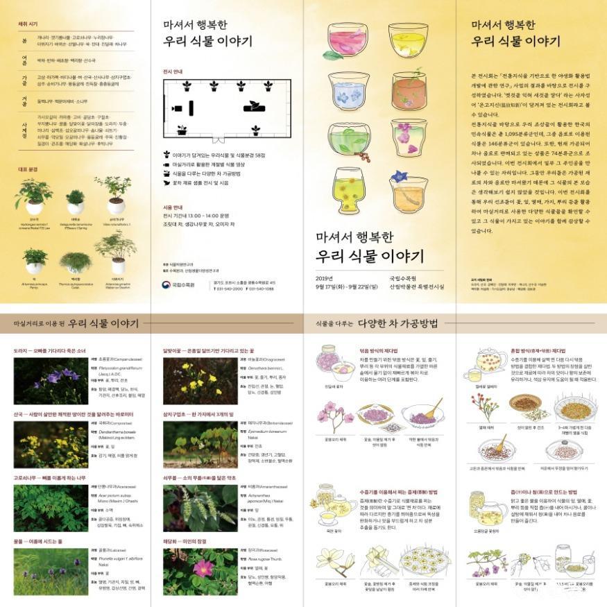[크기변환]190911_맛과 향을 전하는 우리식물이야기_리플렛.jpg