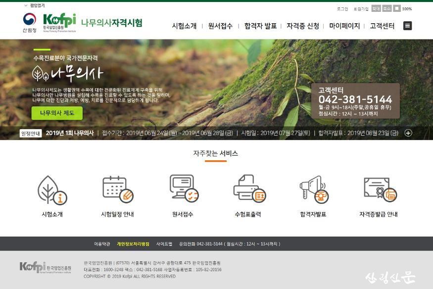 나무의사_홈페이지.jpg