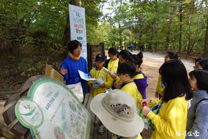 [크기변환]20181009우리산림생물바로알기탐험대 (280).JPG