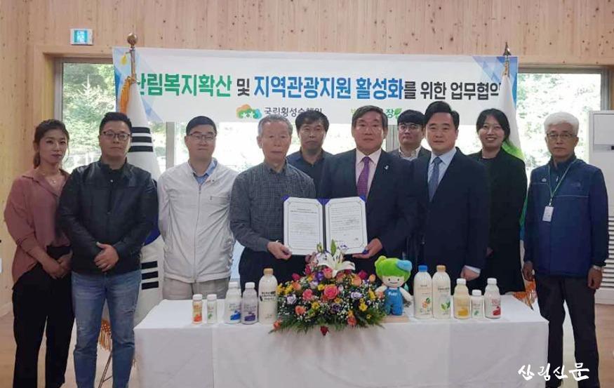 (사진) 국립횡성숲체원-범산목장 업무협약.jpg