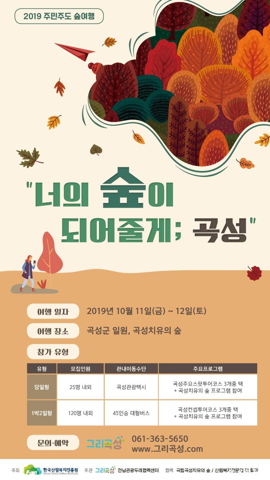 (붙임)숲여행 포스터.jpg