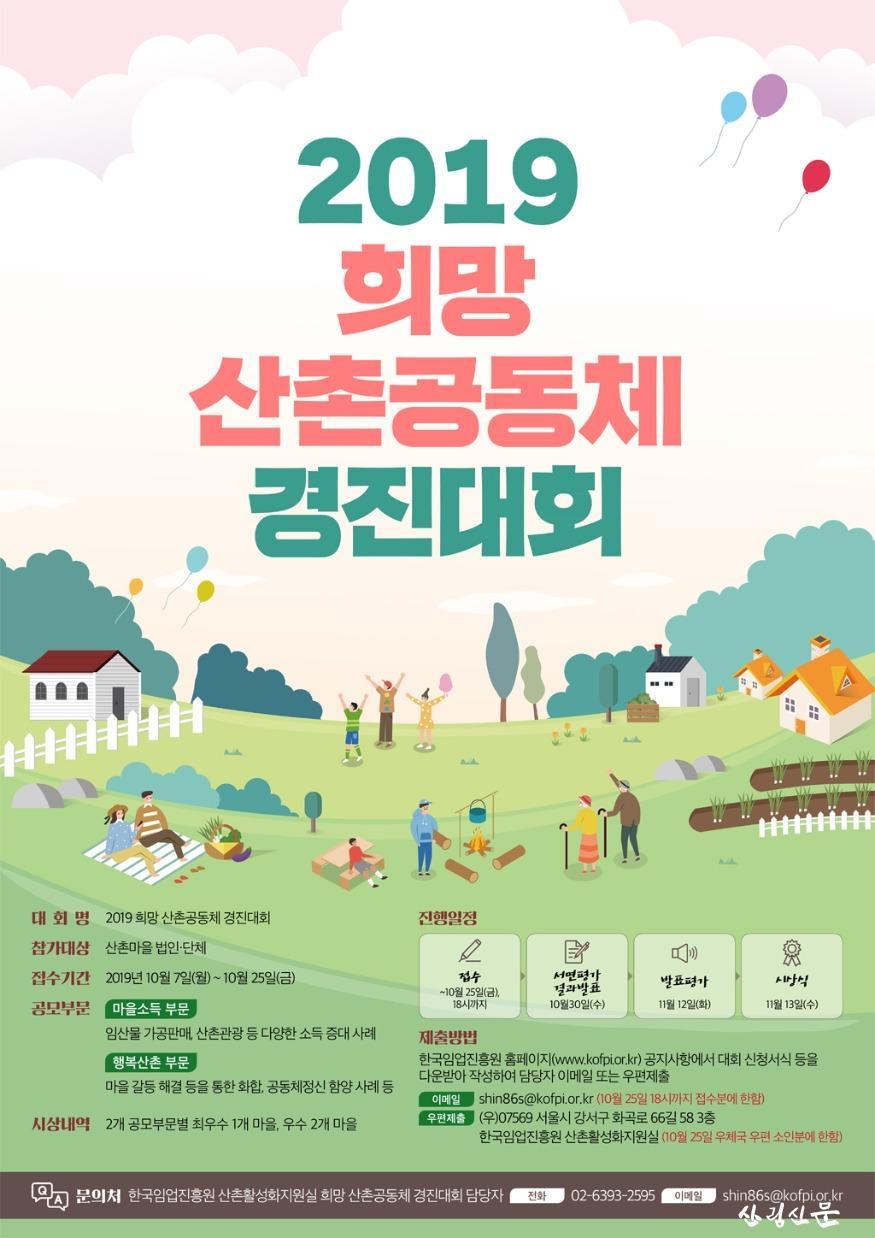 2019_희망_산촌공동체_경진대회_포스터.jpg