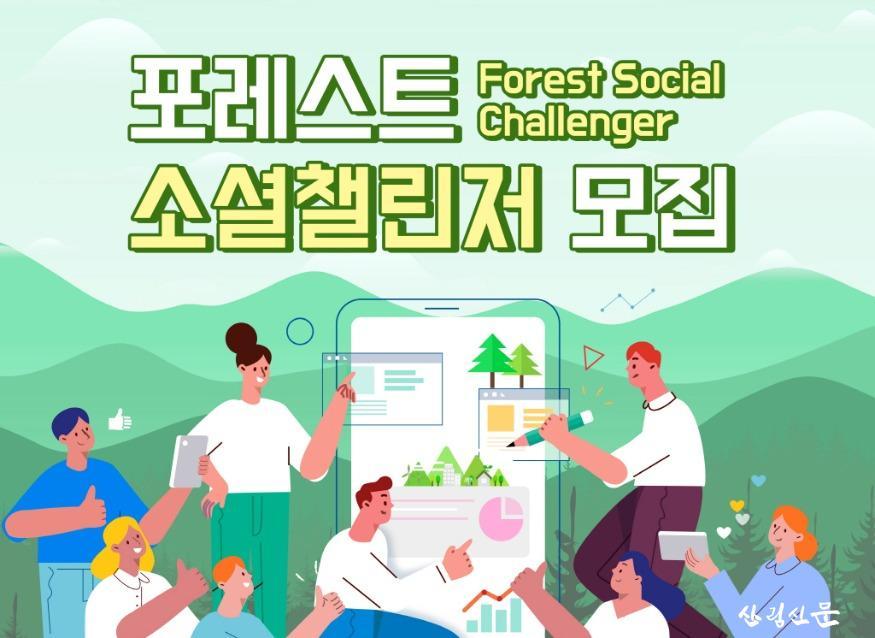 포레스트_소셜챌린져_포스터(top).jpg