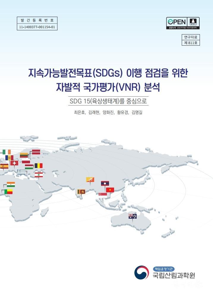 연구자료 표지.pdf_page_1.jpg