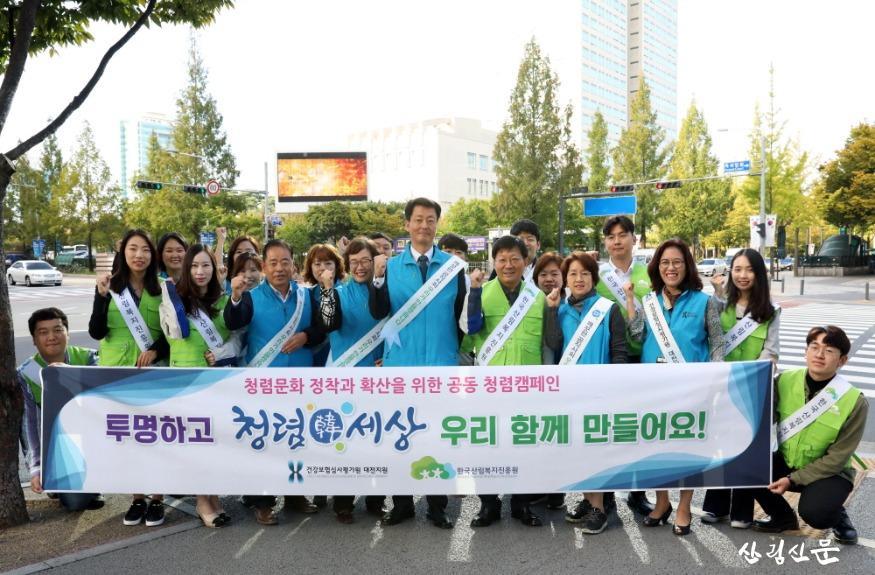 (사진2) 반부패청렴 실천 캠페인.JPG