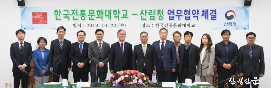 사진2_산림청-한국전통문화대학교 업무협약 체결.jpg