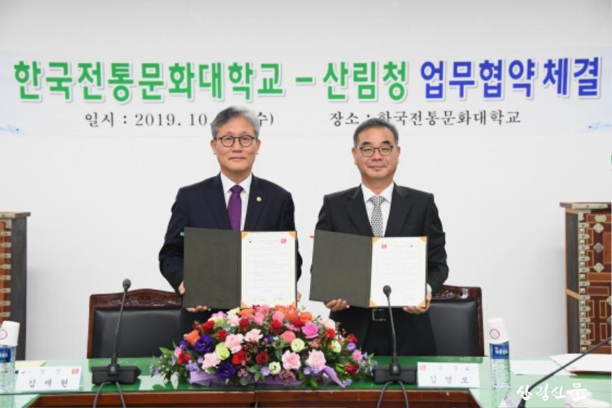 사진1_산림청-한국전통문화대학교 업무협약 체결.JPG