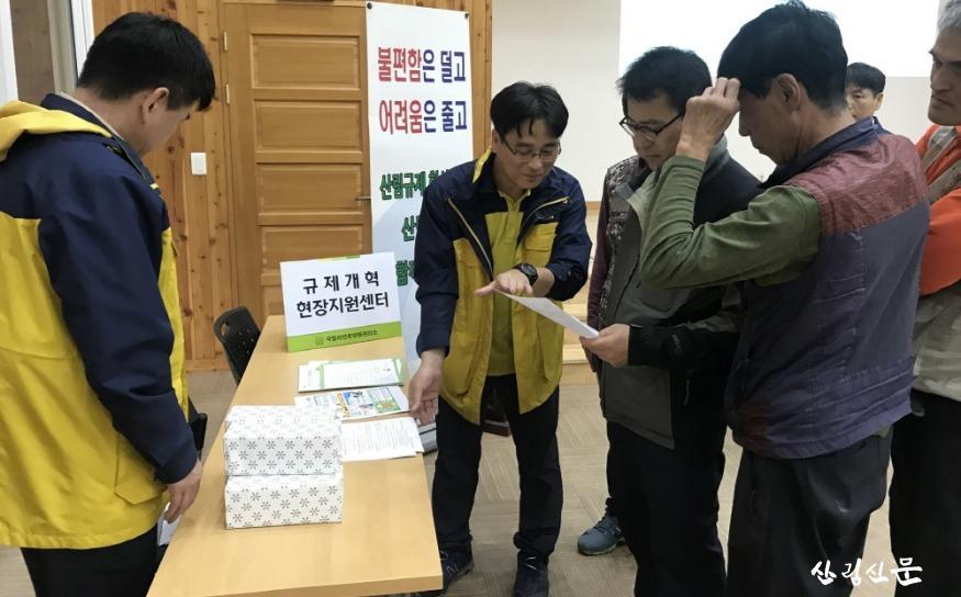 사진1. 국립운문산자연휴양림(경북 청도군)에서 찾아가는 규제혁신 현장지원센터를 운영하고 있다..jpg