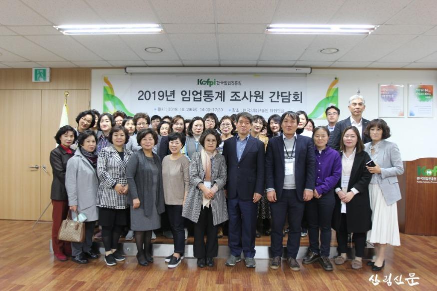2. 임업통계 조사원 간담회 단체사진.JPG