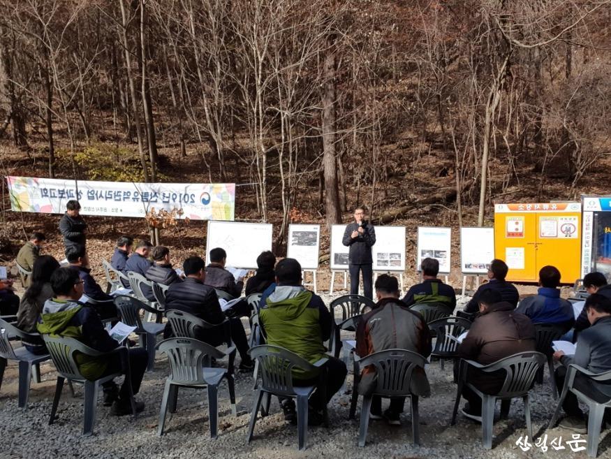 [관련사진] 북부지방산림청, 산림유역 관리시범사업 성과보고회 개최1.jpg