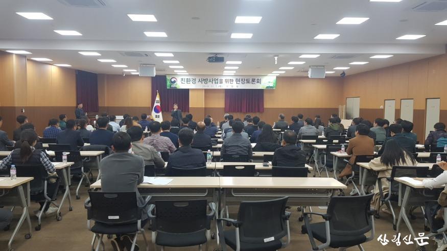 사진1_친환경 사방사업을 위한 현장토론회.jpg