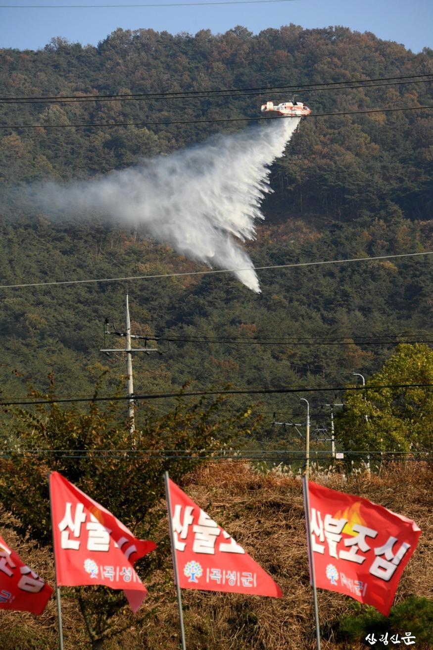 사진3_산림청 산불진화헬기 산불진화 시범.JPG