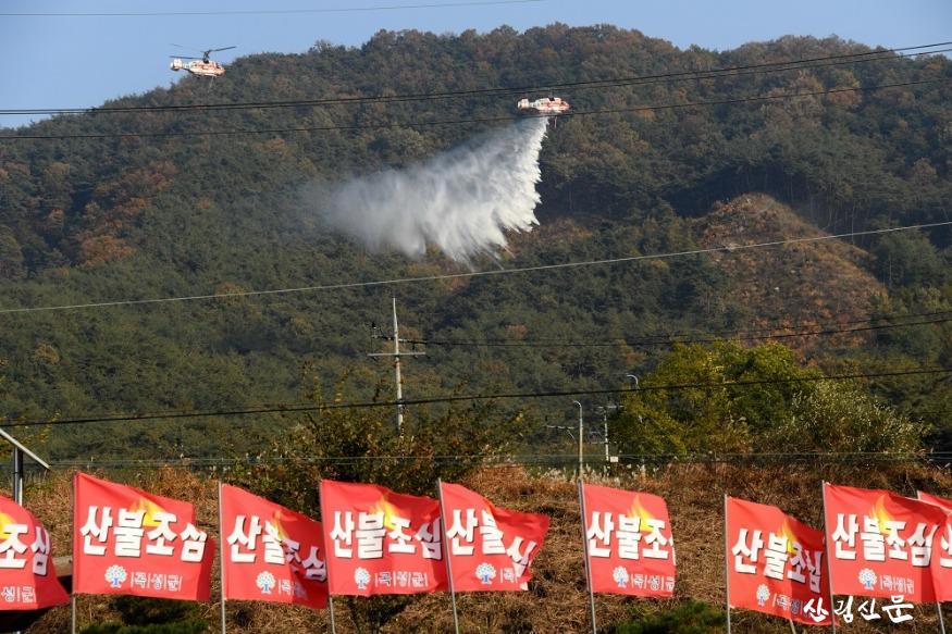 사진2_산림청 산불진화헬기 산불진화 시범.JPG