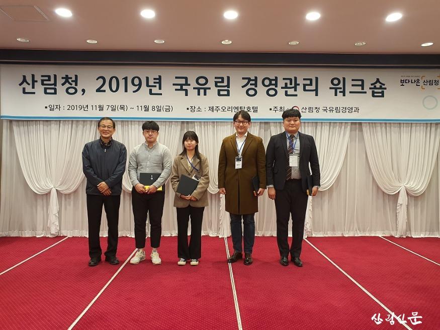 사진4_2019 국유림경영관리 워크숍 산림 청장상 수상자와 박종호 차장 기념사진.jpg
