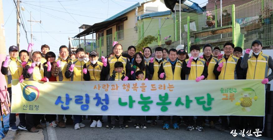사진1_산림청 봉사동아리, 월동준비 연탄 나눔 봉사.jpg