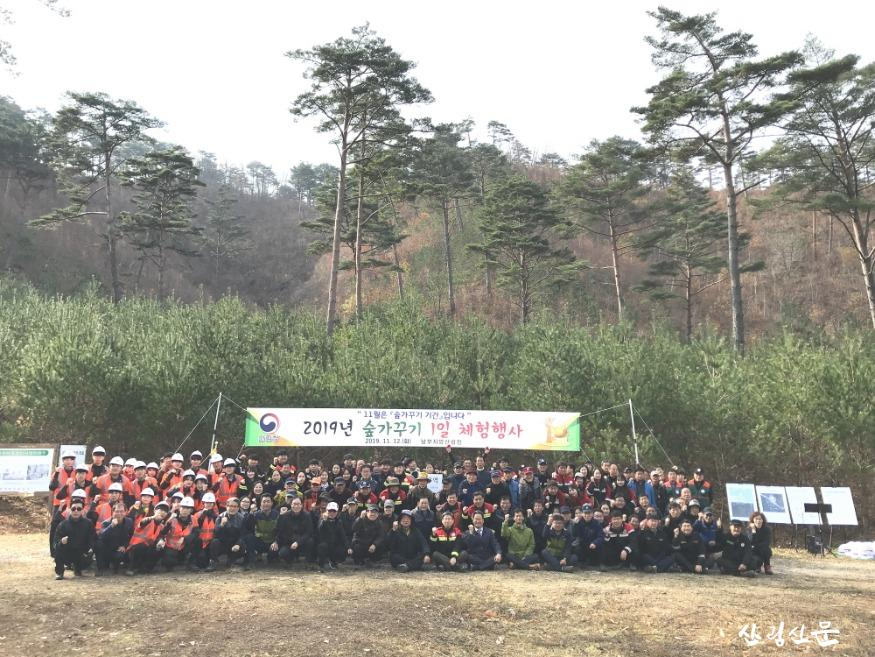 (20191112) 사진1(숲가꾸기체험행사).jpg
